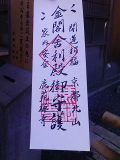 金閣寺入場券