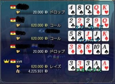6.27 ポーカー