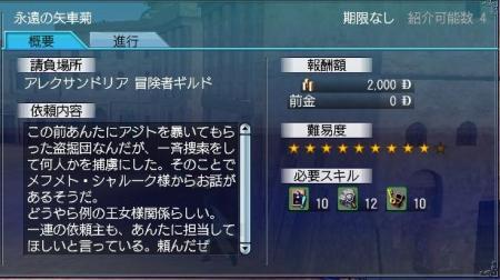 7.3 永遠の矢車菊