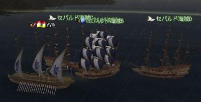 セバルド海賊1