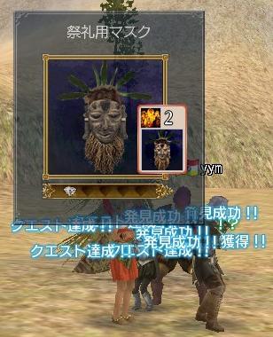 6.27 仮面掘り1