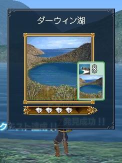 7.24 ダーウィン湖