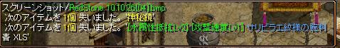 RedStone 10.10.26[05]