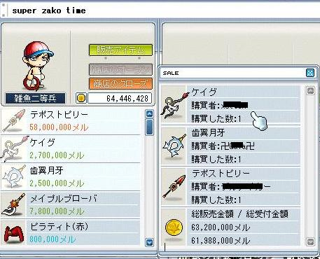 Maple0697.jpg