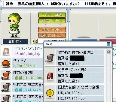 Maple0967.jpg