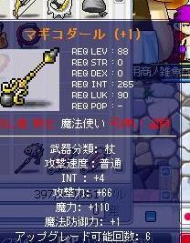Maple0974.jpg