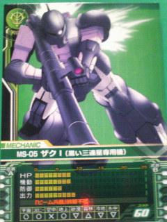 ザクⅠ(黒い三連星専用機)