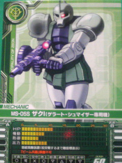 ザクⅠ(ゲラート・シュマイザー専用機)