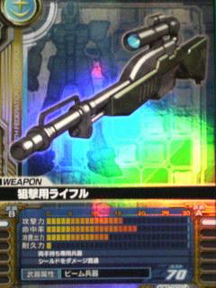 狙撃用ライフル