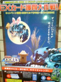 EXカード第2弾ポスター