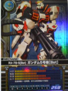 ガンダム5号機【Bst】