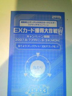 EXカードキャンペーン第2弾当たりクジ