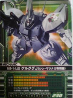 ゲルググJ(シン・マツナガ専用機)