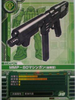 MMP-78マシンガン(後期型)