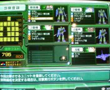 ガデム隊対人戦205~206戦編成