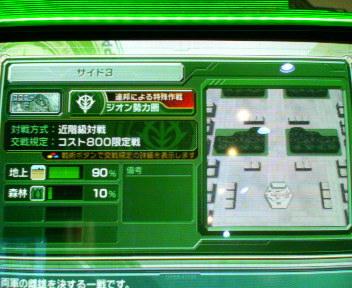 サイド6(コスト800限定戦)