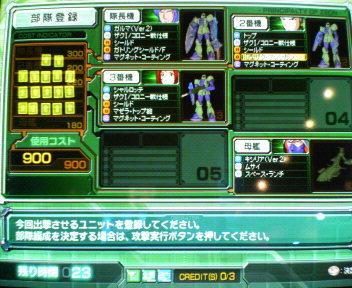 ザクⅠ部隊(MC仕様)