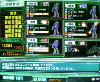 ガデム隊対人戦209戦目編成(コモン限定戦)
