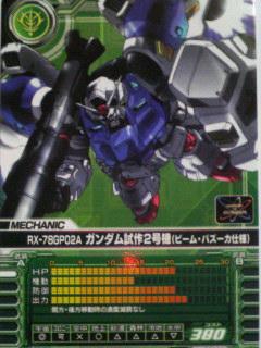 ガンダム試作2号機(ビーム・バズーカ仕様)