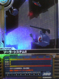 ソーラ・システムⅡ(既存カード)