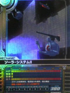 ソーラ・システムⅡ(新カード)