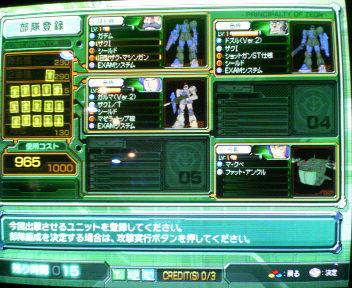ザクⅠ部隊(EXAM搭載)