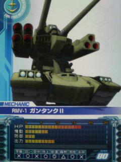 ガンタンクⅡ