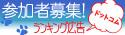パーソナル日記 その他 ブログ ランキング広告