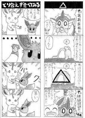 4コマ FAブイズ Vol.2