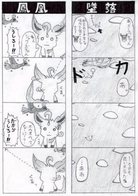4コマ FAブイズ Vol.4