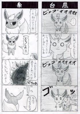 【4コマ】FAブイズ Vol.6