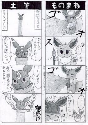 【4コマ】FAブイズ Vol.7