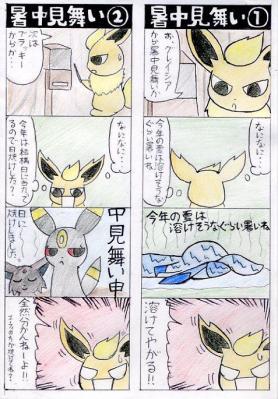 【4コマ】FAブイズ Vol.8