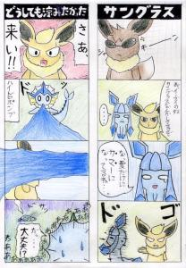 【4コマ】FAブイズ Vol.9