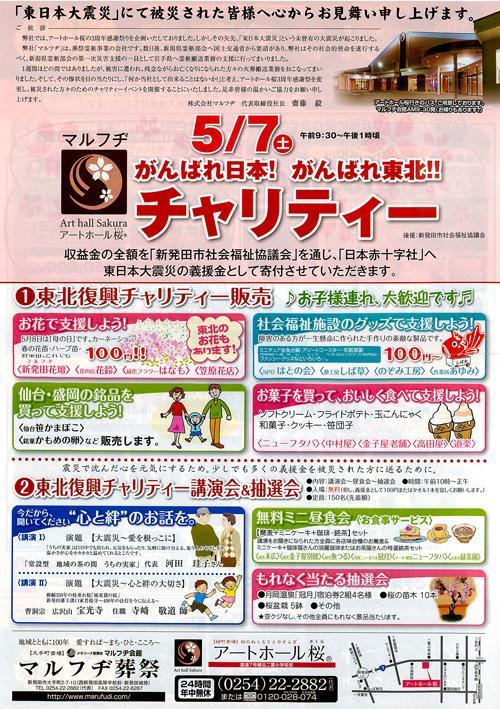 東日本大震災チャリティー講演会