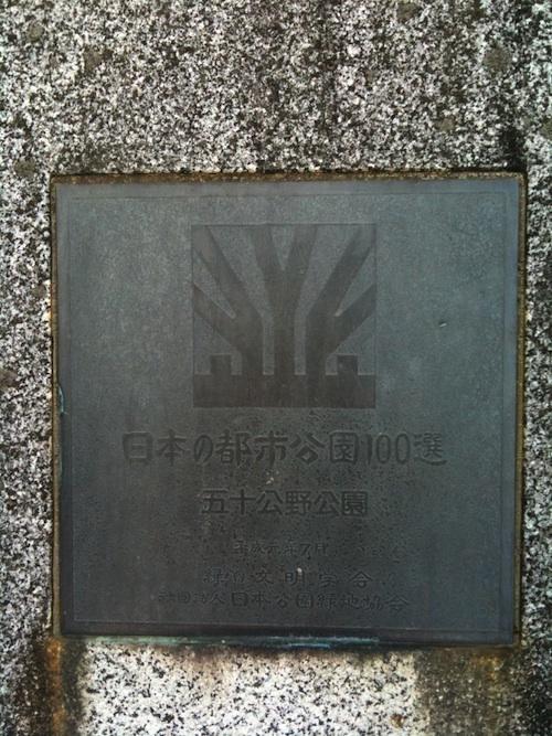 日本の都市公園100選_五十公野公園