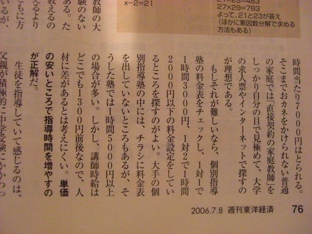 東洋経済 001