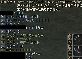 勝ったどーー!!!
