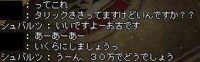 石3つの相場わかんないヽ(´ー`)ノ