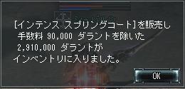 ヽ(´ー`)ノ 291万也