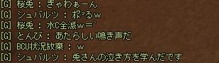 ぎゃわぁーん(×3回ほど)