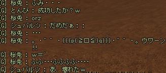 レッドゾーン!!