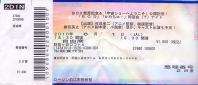 「R.O.D」「かみちゅ!」 同窓会(?)ナイトのチケット
