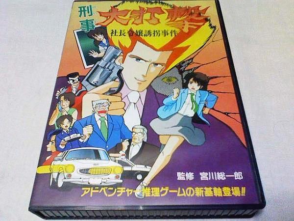 MSX大打撃
