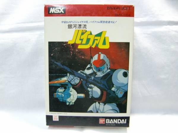 MSXバイファム