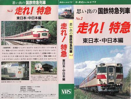 思い出の国鉄特急列車 走れ!特急 東日本・中日本編 ブログサイズ