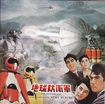 地球防衛軍 オリジナル・サウンドトラック