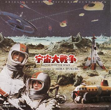 宇宙大戦争 オリジナル・サウンドトラック