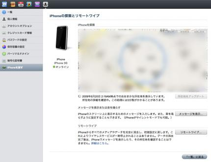 iphone20090620-2.jpg