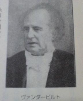 ヴァンダービルト